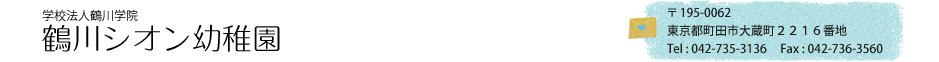 ちいさな人のゆすらんめ ~次回開催のお知らせ~ | 認定こども園 - 鶴川シオン幼稚園