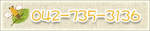 鶴川シオン幼稚園へは042-735-3136